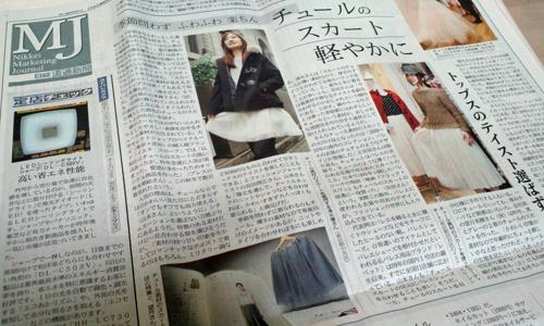 日経流通新聞(MJ)にチュールスカートが紹介されました